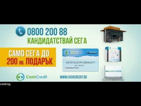 14b9ecb8f54 Бързи кредити от CashCredit   5Кредит