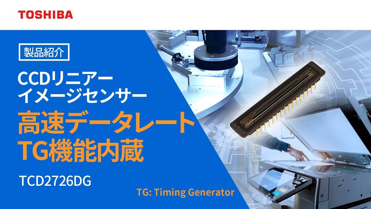 高速データレート,レンズ縮小型CCDリニアーイメージセンサー:TCD2726DG