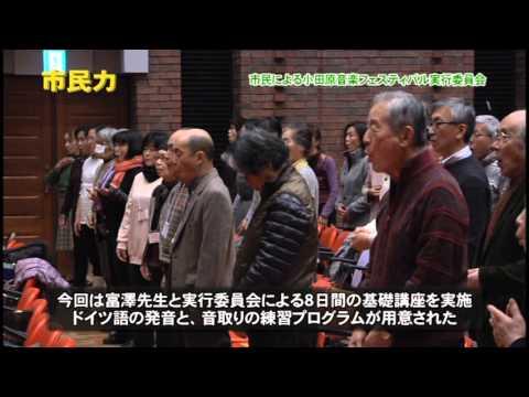 市民力 Vol.24 「市民による小田原音楽フェスティバル実行委員会」