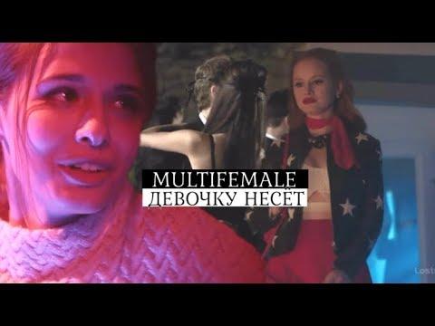 MULTIFEMALE||ДЕВОЧКУ НЕСЁТ