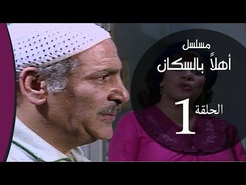 Ahlan Bel Soukan _ Episode |01| مسلسل اهلا بالسكان _ الحلقة الاولي motarjam