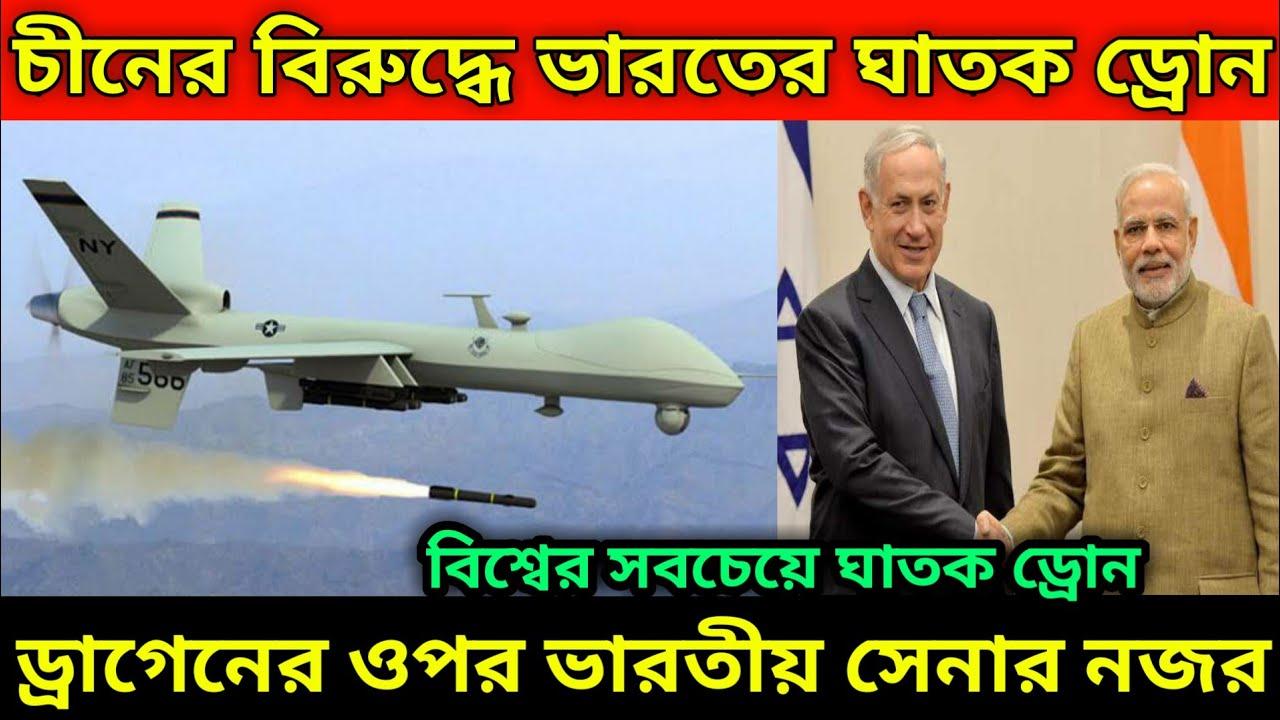 Indian Airforce Deploy Heron UAV at Lac    Israel Drone Of indian Airforce    Indian Defence news