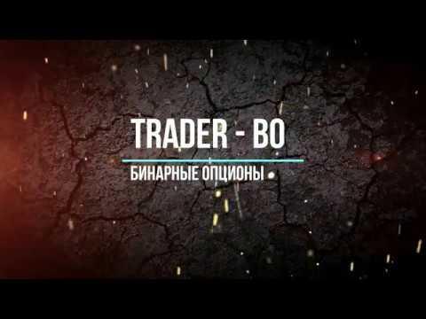 Трейдер Андрей Находка для начинающих трейдеров торговля  в скайпе на брокере Binomo Pocket Option