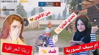 ام سيف السورية ضد ريتا العراقية 🤞 تحدي الطاوا ( من الاقوى )