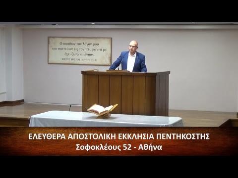 Επιστολή προς Ρωμαίους η΄ (8) 28-39 // Γρηγόρης Ψωμιάδης