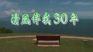 Publication Date: 2020-01-30 | Video Title: 陳溢晃●清風伴我三十年 (2003)