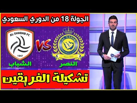 تشكيلة مباراة النصر والشباب اليوم في الجولة 18 من دوري المحترفين السعودي بث مباشر 14/02/2020