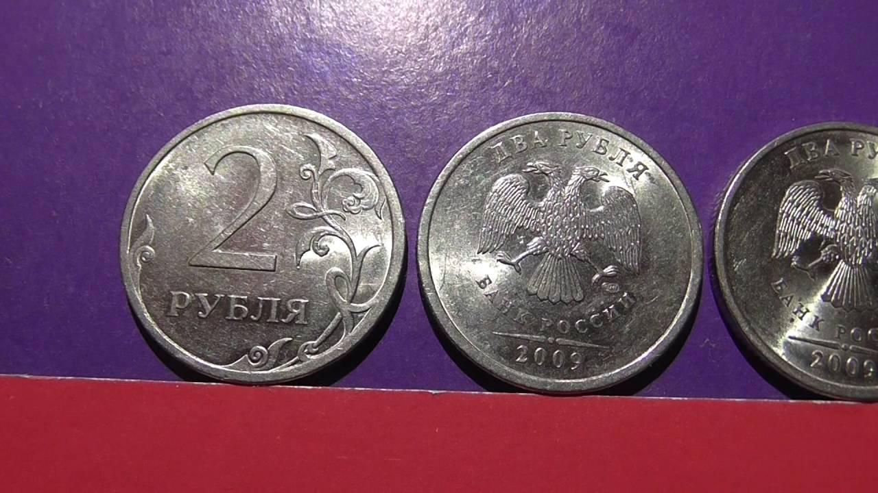 2 рубля 2009 года цена магнитная монета1 крона 1998 года цена