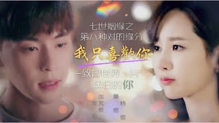 【Fans video】Eng sub/ Deng lun CROSSOVER Yang Zi -- LOVE TRILOGY EP 1 : I ONLY LIKE YOU