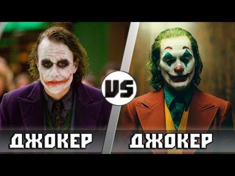 ДЖОКЕР 2008 VS ДЖОКЕР 2019 | Кто Кого?