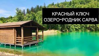 Красный ключ  | Озеро-родник Сарва | 2020 |  Природа | Башкортостан | 4К
