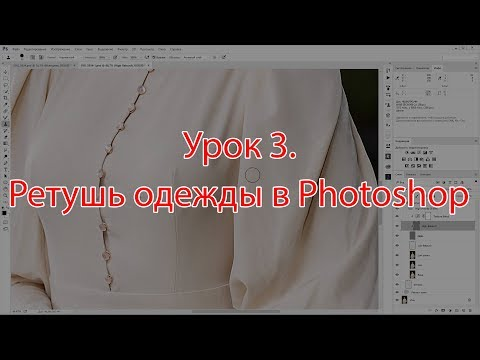 Урок 3.  Ретушь одежды в Photoshop