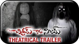 Chitram Kadu Nijam Theatrical Trailer | Good Cinema Groups | Sree Shailendra Productions