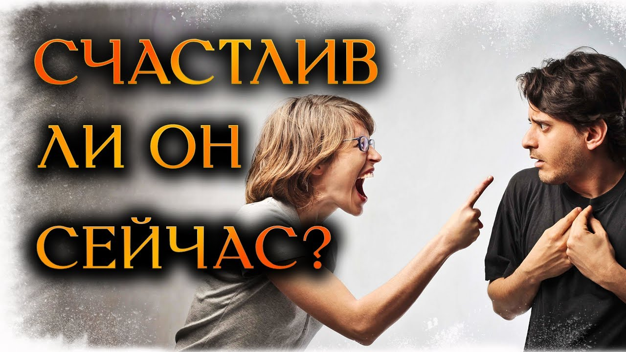 РАЗГОВОР С ДУШОЙ ПРЕДАТЕЛЯ! СЧАСТЛИВ ЛИ ОН СЕЙЧАС? (Гадание Онлайн Бумеранг) 🔸 Космо Таро