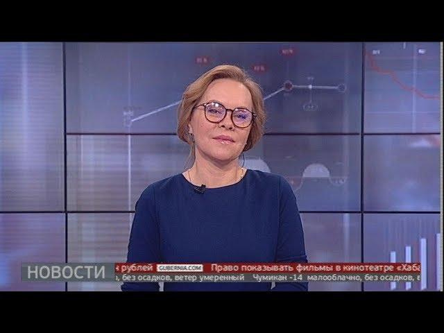 Новости экономики  14/01/2020. GuberniaTV