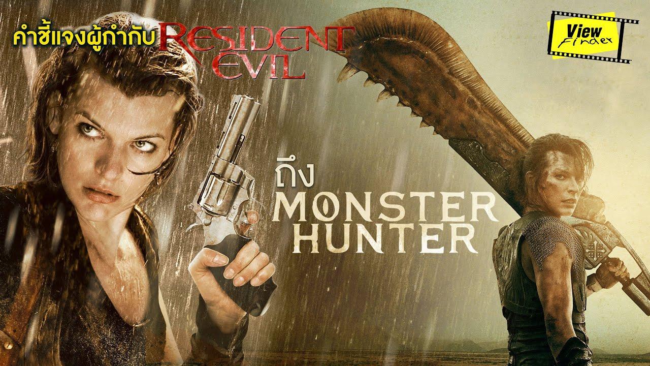 Photo of paul ws anderson ภาพยนตร์ – คำชี้แจงจากใจผู้กำกับ Resident Evil ถึง Monster Hunter [ Viewfinder : paul w s anderson ]