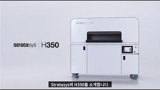 새로운 수준의 적층 제조 솔루션, H350 3D 프린터…