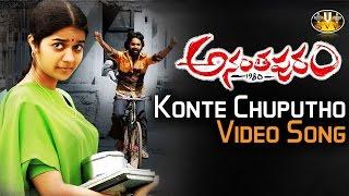 Konte Chuputho Video Song || Ananthapuram 1980 Movie || Swati, Jai, Sasikumar