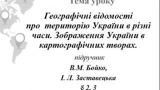 """Відеоінстркуція до уроку """"Дослідження території України""""."""
