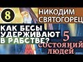 Как дьявол Отклоняет людей которые вступили на добрый Путь Никодим Святогорец Невидимая брань Ч8 mp3