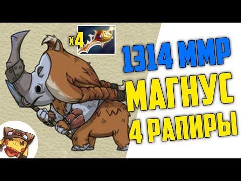 видео: 1314 ММР - МАГНУС / 4 РАПИРЫ, ДАГЕР И БОТИНОК :d
