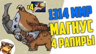 1314 ММР - МАГНУС / 4 РАПИРЫ, ДАГЕР И БОТИНОК :D