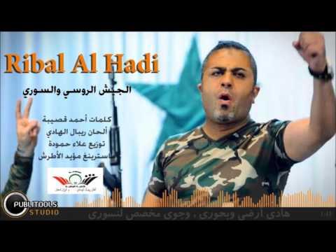 اغنية ريبال الهادي الجيش الروسي والجيش السوري MP3 كاملة