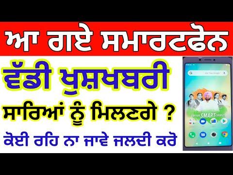 Smart Phone Punjab Govt/Good News/Captain Smart phone/ਕਿੰਨਾ ਕਿੰਨਾਂ ਨੂੰ ਮਿਲਣਗੇ ਸਮਾਰਟਫੋਨ /Msw study