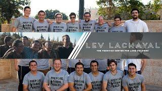 Lev LaChayal: Jerusalem Marathon