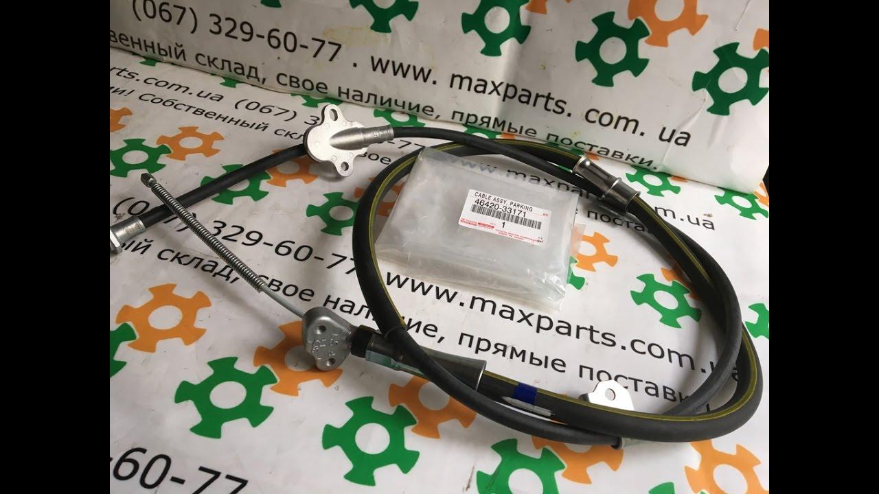Трос ручника стояночного тормоза Toyota Camry 40 50 Lexus ES оригинал 4642033171 46420 33171