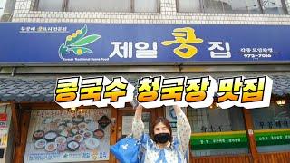 [맛집투어]제일콩집 콩국수 청국장 맛집♡대박