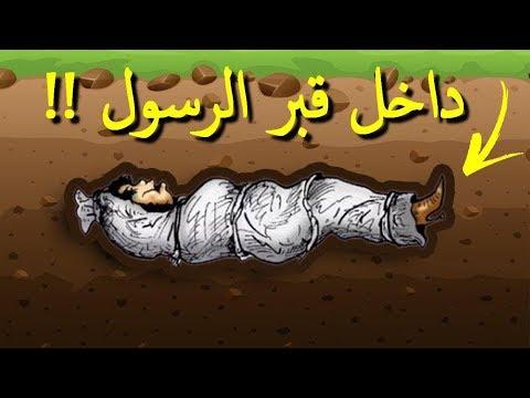 اسرار صادمه لا تعرفها عن الرسول ﷺ صدمت الجميع... شاهد المفاجأة !!
