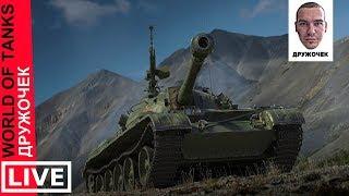 ✅ World of Tanks: ДНЕВНОЙ СТРИМ #51 (Online di giorno) (КБ) (РАНДОМ)