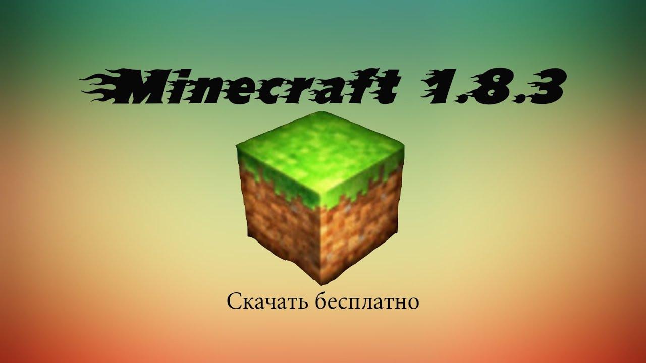 Скачать бесплатно Minecraft 1.8.3