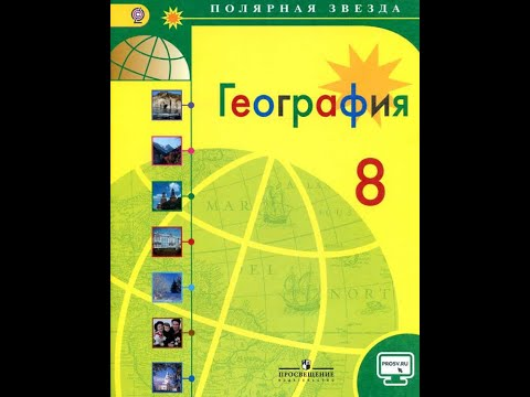 География 8к. (34 параграф) Степи и лесостепи