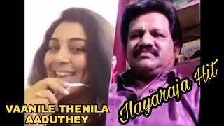 Vaanile Thenila Aaduthey || Wonderful Ilayaraja Tamil film song || Smule performance by boy and girl