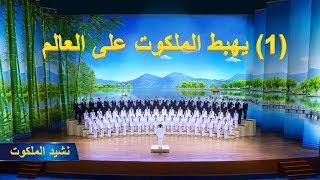 """ترنيمة 2018 - """"نشيد الملكوت (1) يهبط الملكوت على العالم"""""""