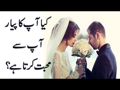 Is Your Crush in Love With You Love Personality Test  in Urdu & Hindi