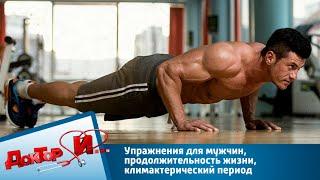 постер к видео Упражнения для мужчин, продолжительность жизни, климактерический период | Доктор И