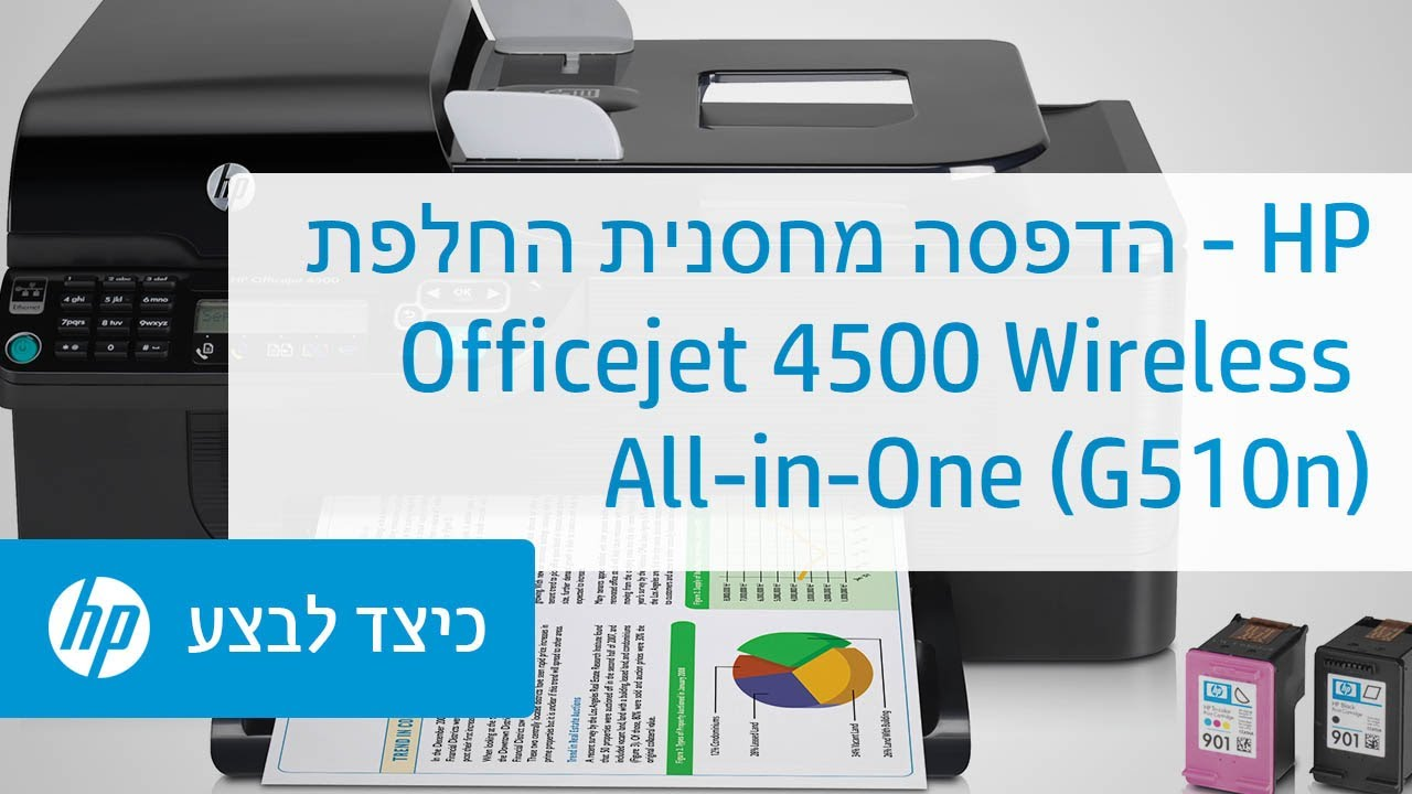 hp officejet 4500 wireless all in one g510n rh youtube com hp officejet 4500 user guide wireless hp officejet 4500 user guide wireless