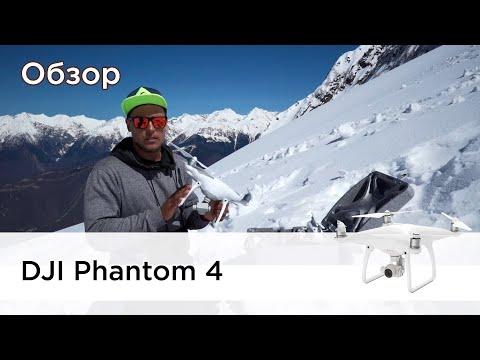 Обзор DJI Phantom 4 от Кирилла Умрихина
