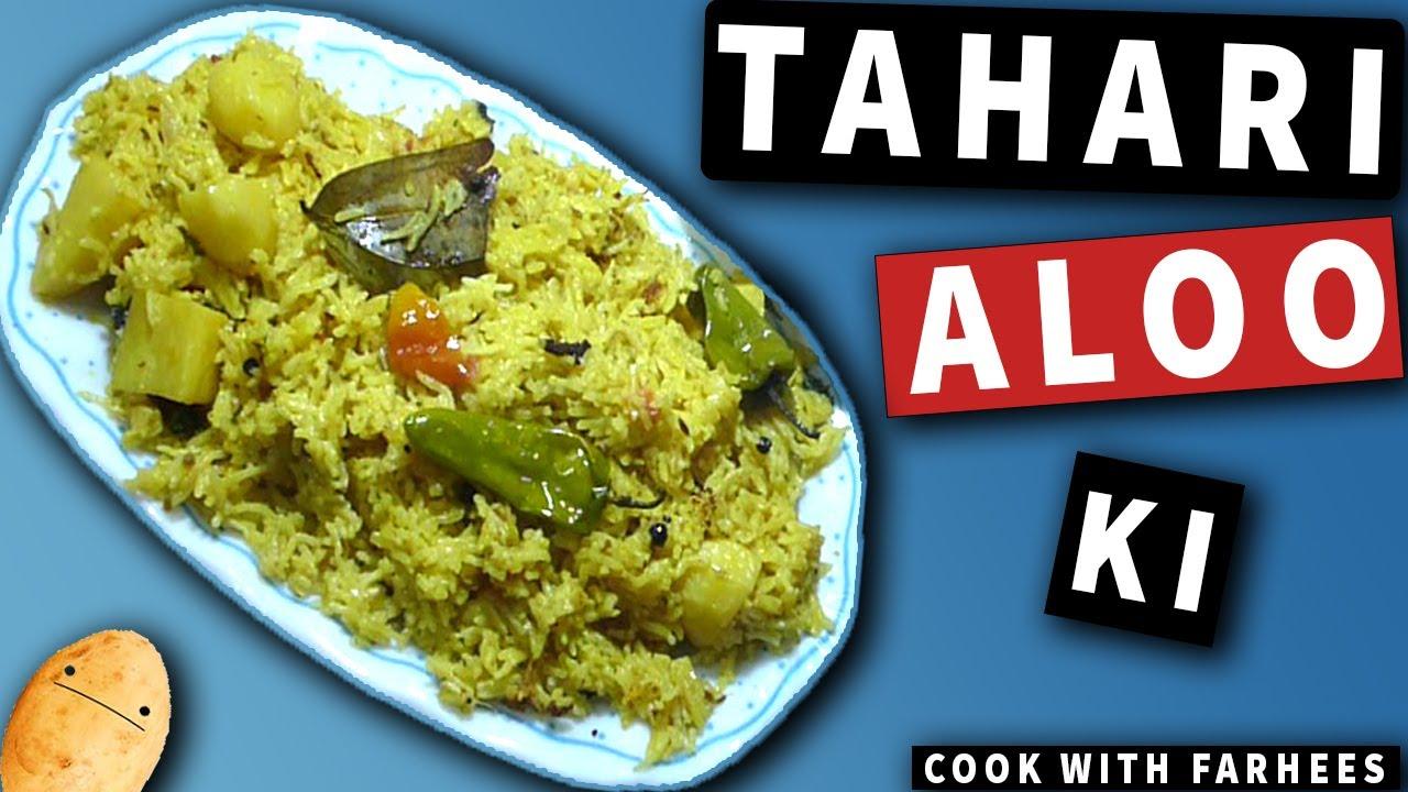 Aloo ki tahari recipe Masalay dare cooking recipe by cook with farhees