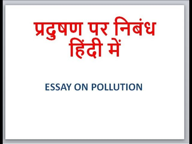 ESSAY ON POLLUTION IN HINDI ??????? ?? ????? ????? ???