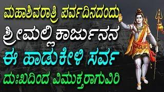 ಮಹಾಶಿವರಾತ್ರಿ ಪರ್ವದಿನದಂದು ಶ್ರೀಮಲ್ಲಿಕಾರ್ಜುನನ ಈ ಹಾಡುಕೇಳಿ ಸರ್ವದುಃಖದಿಂದ ವಿಮುಕ್ತರಾಗುವಿರಿ | Bhakti Geetha