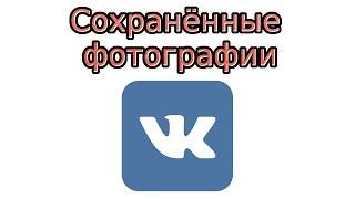 Сохранённые фотографии Вконтакте