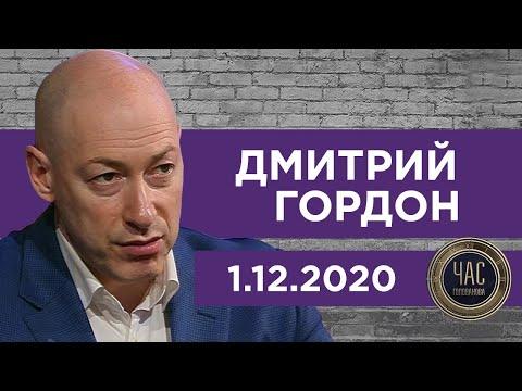 Дмитрий Гордон: Гордон на