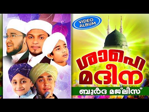 ശാഹെ മദീന | Super Burdha Majlis │ Mueenudheen Bangalore | Hamid Yaseen Jouhari | Islamic Video Songs
