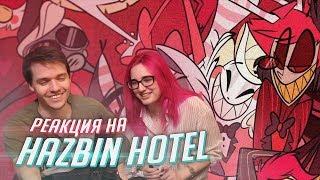 РЕАКЦИЯ НА: Отель Хазбин / Hazbin Hotel [Tarelko]