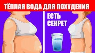 постер к видео Как Похудеть Через Очищение Организма Горячей Водой