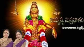 ayyappa suprabhatham hindu devotional song telugu ayyappa songs
